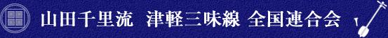 山田流津軽三味線連合会